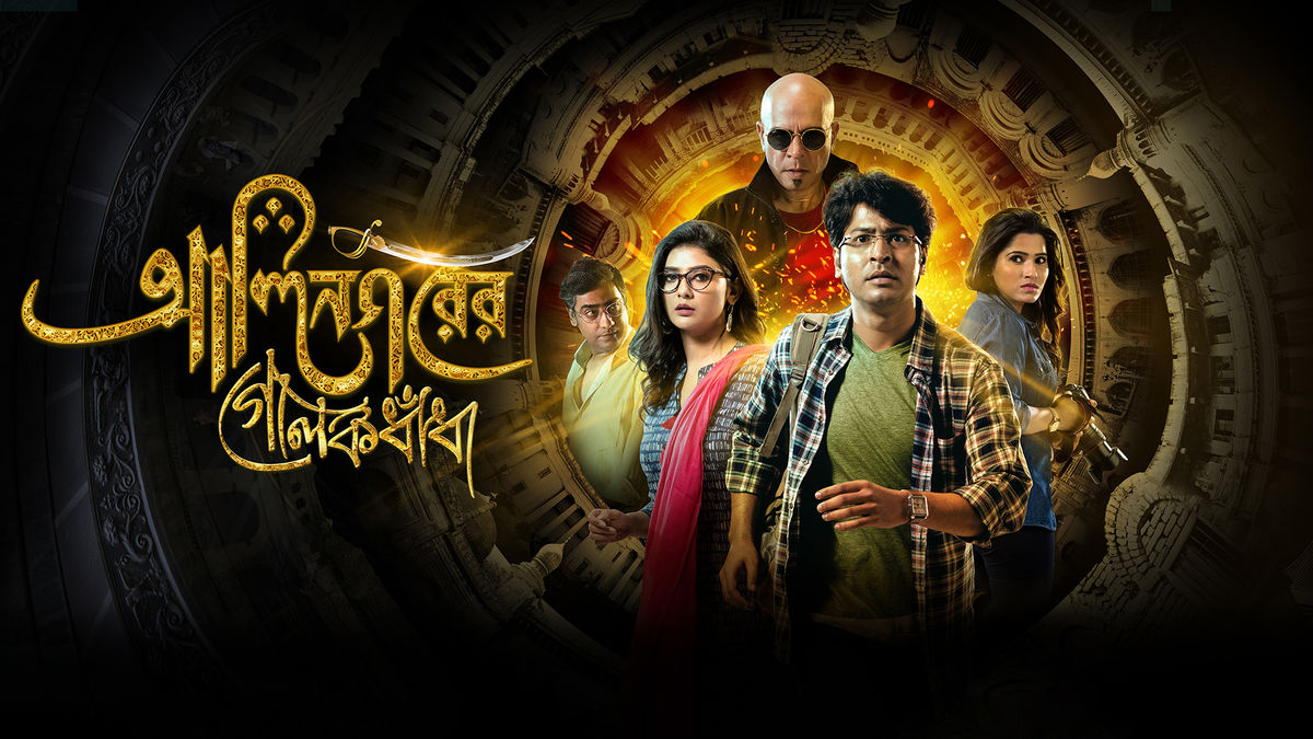 Pujarini Ghosh Best Movies, TV Shows and Web Series List