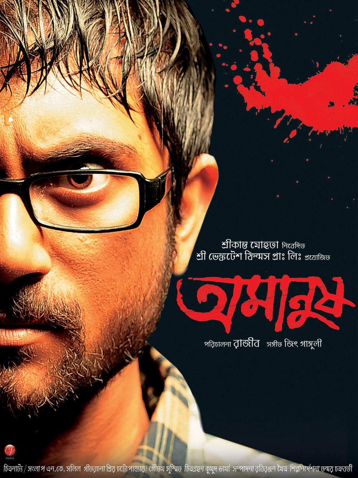 Rajib Biswas Best Movies, TV Shows and Web Series List