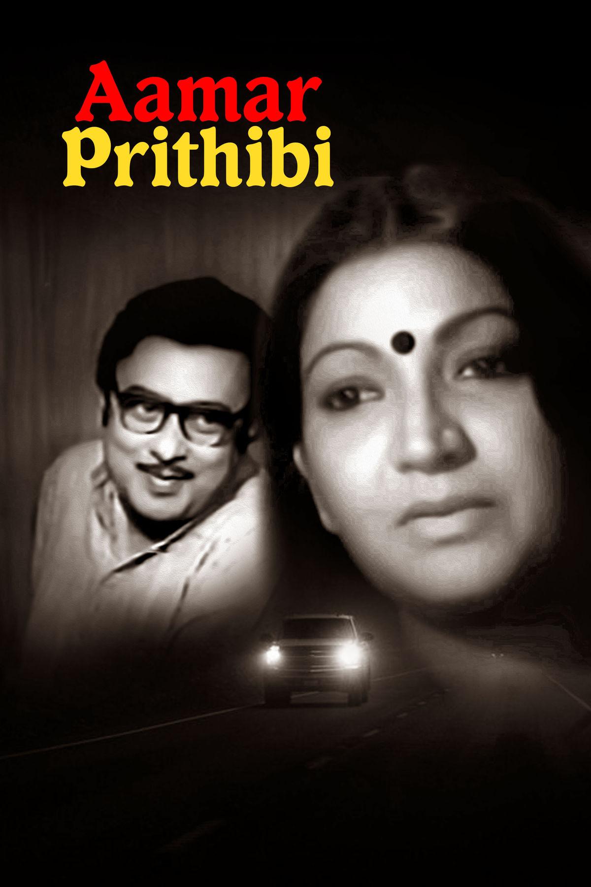 Amar Prithibi
