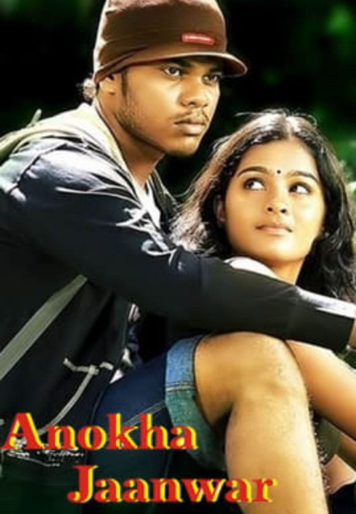 Anokha Jaanwar