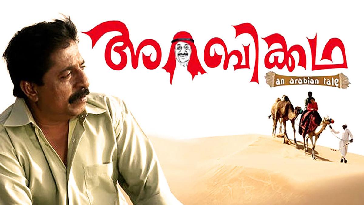 Nedumudi Venu Best Movies, TV Shows and Web Series List