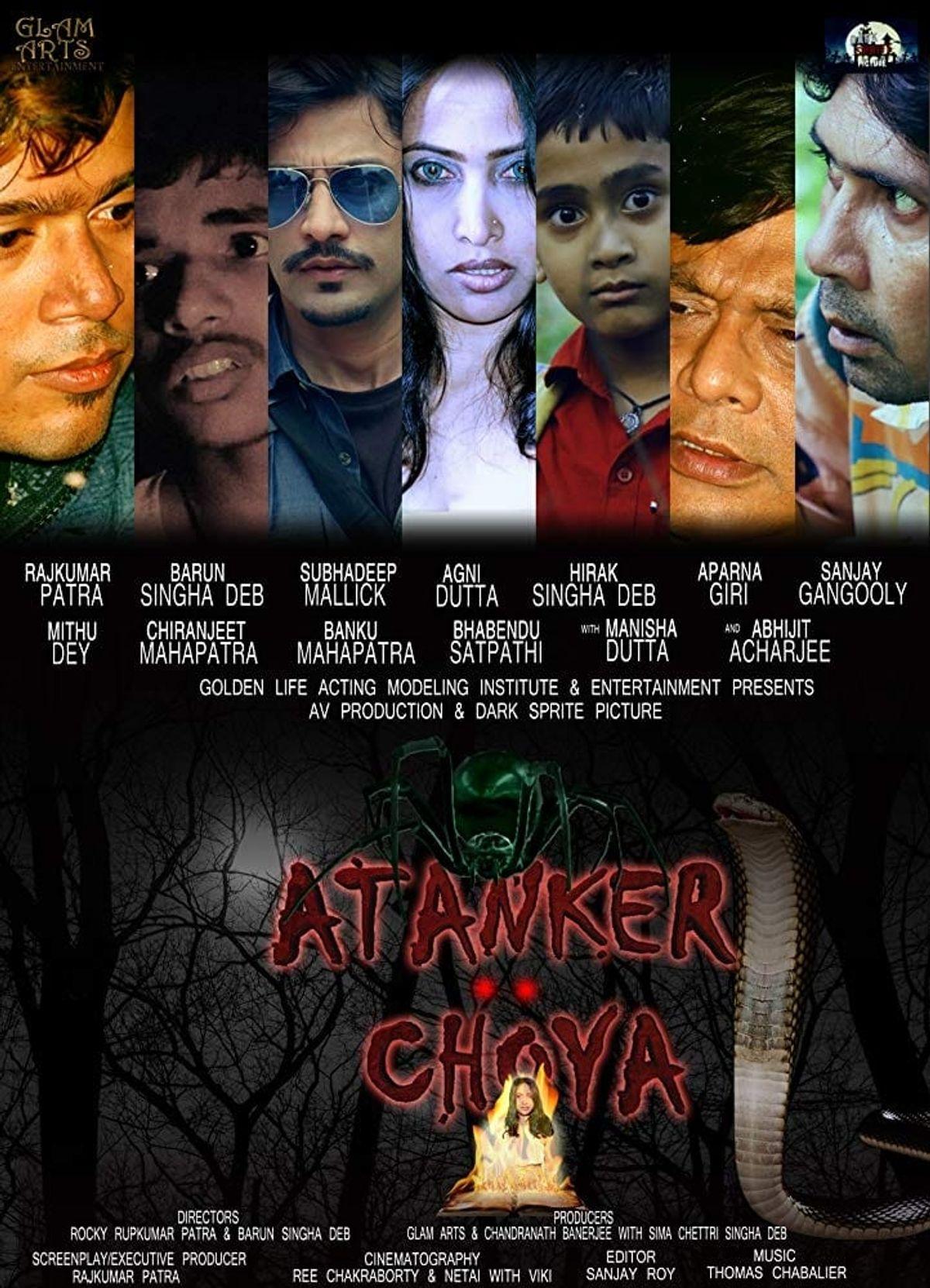 Atanker Choya