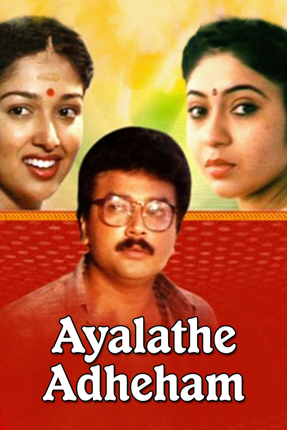 Ayalathe Adheham