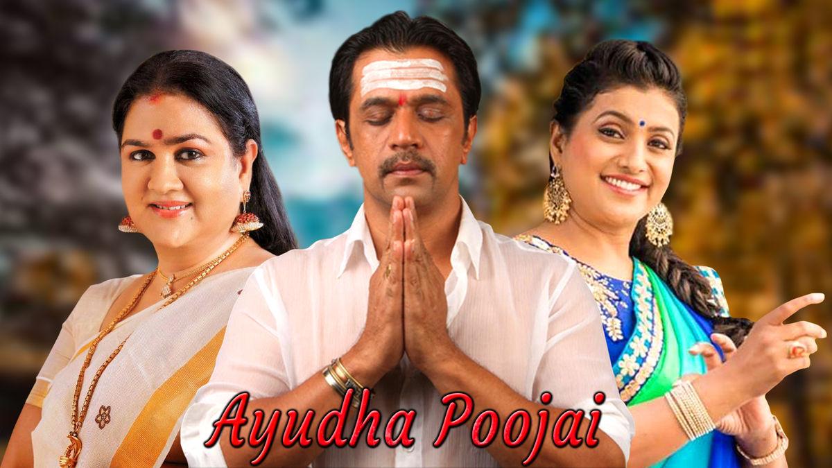 Ayudha Poojai