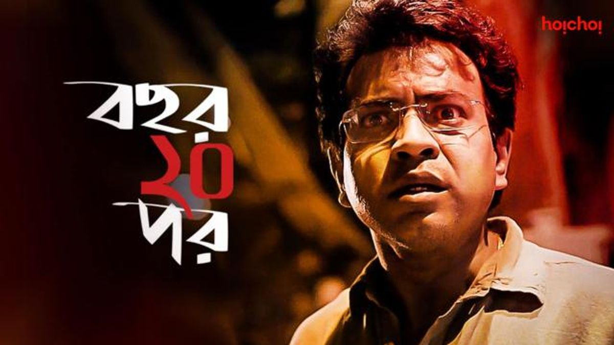 Rudranil Ghosh Best Movies, TV Shows and Web Series List