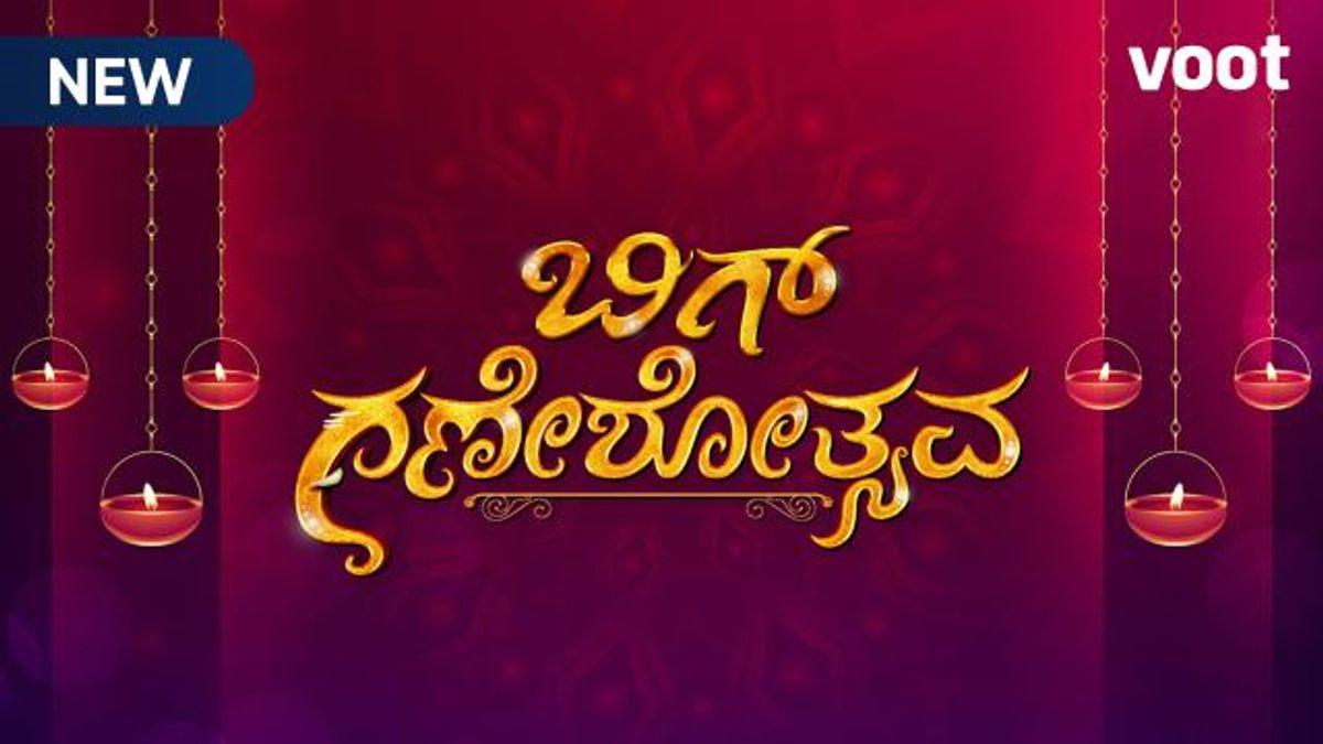 Bigg Ganeshotsava