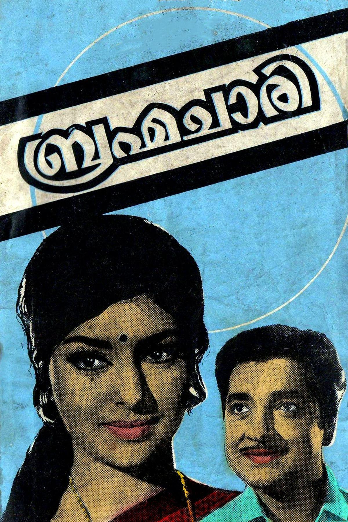 Oolan Ramu Best Movies, TV Shows and Web Series List
