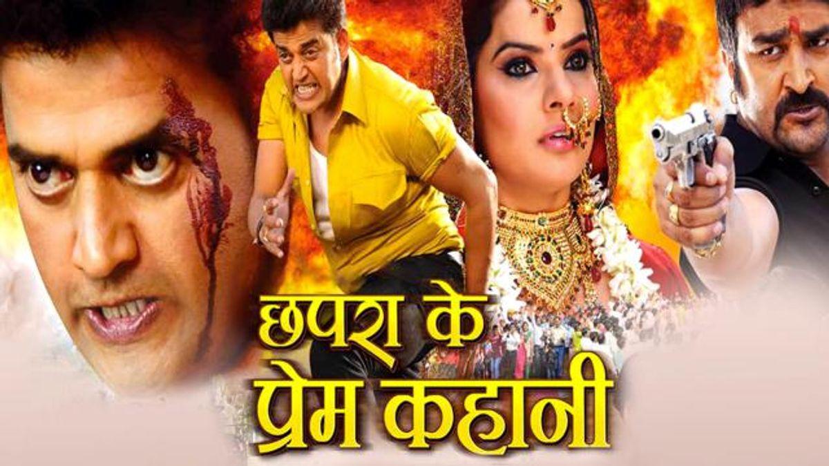 Chhapra Ke Prem Kahani