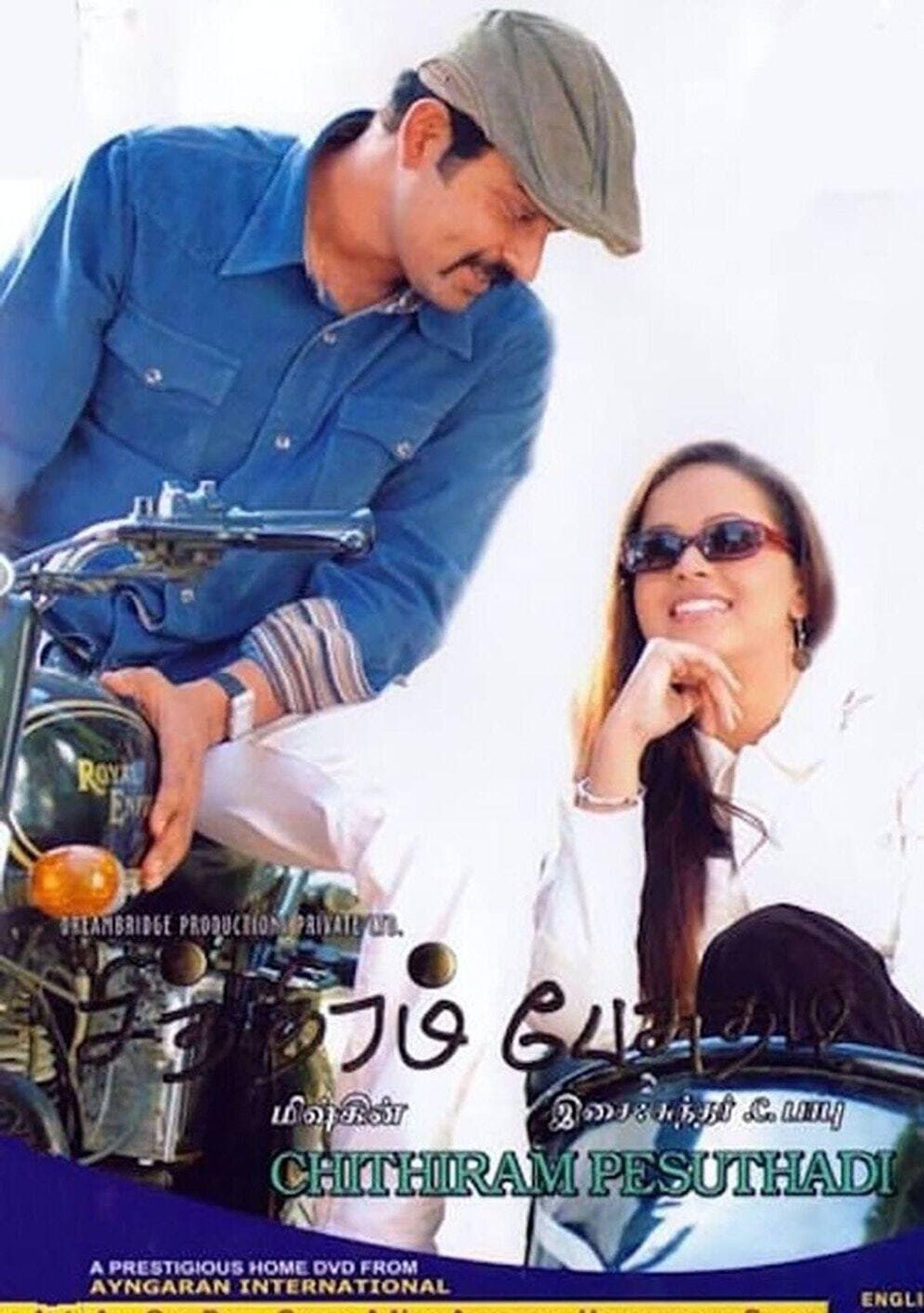 Vasantha Narayan Best Movies, TV Shows and Web Series List