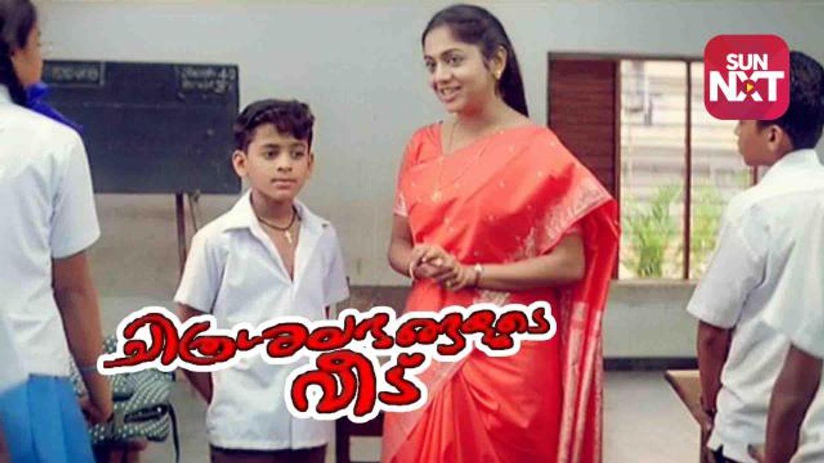 Chithrasalabhangalude Veedu