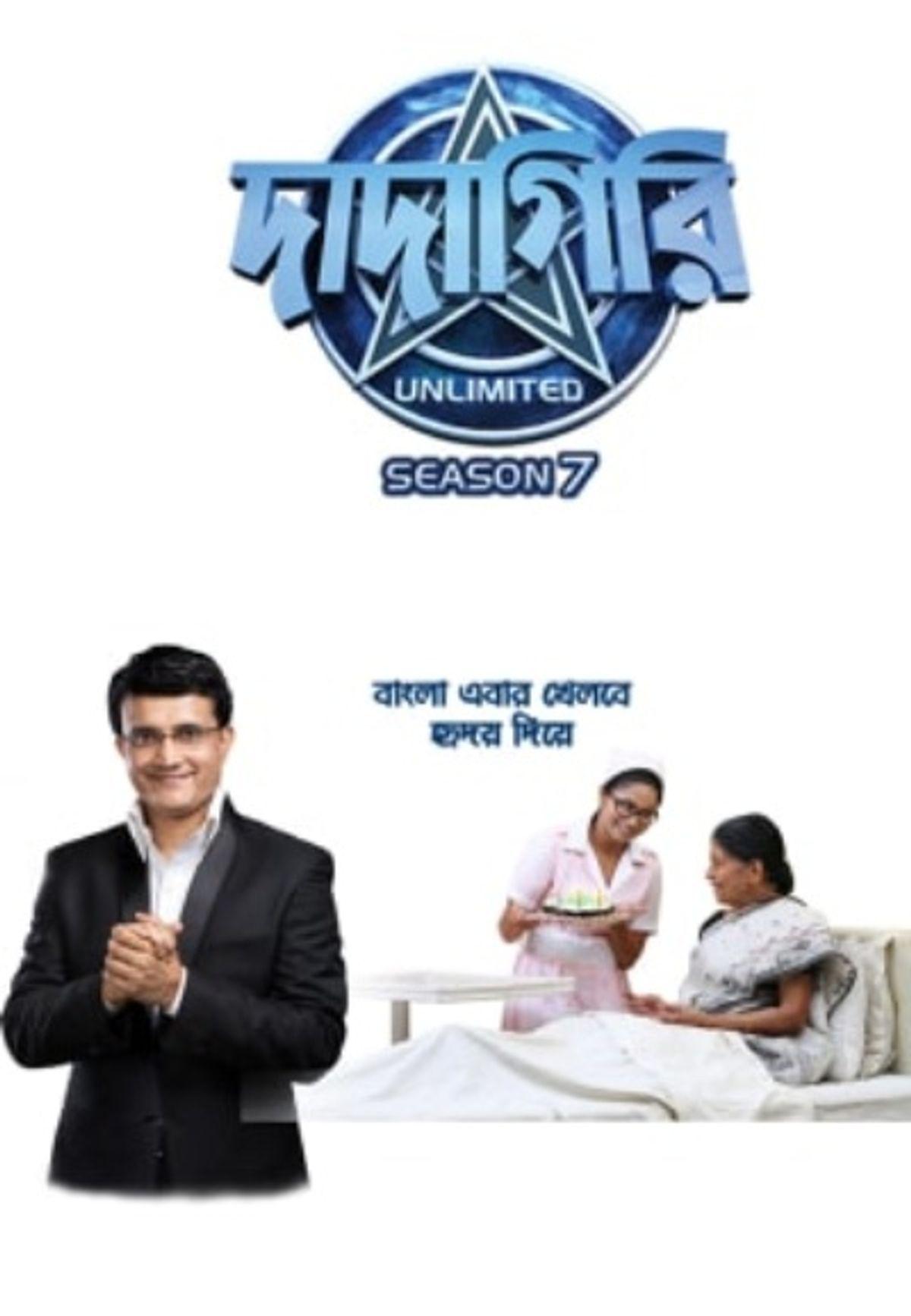 Dadagiri Unlimited