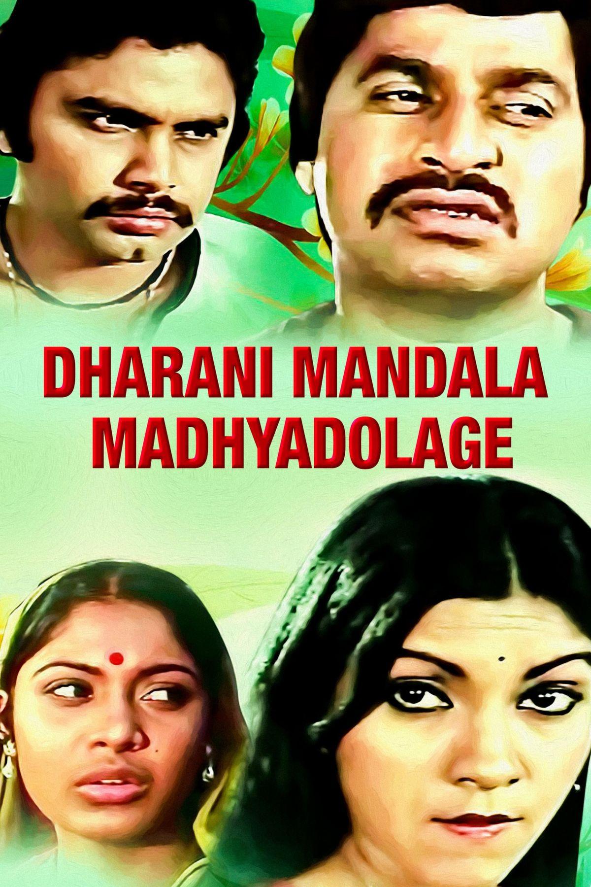 Dharani Mandala Madhyadolage