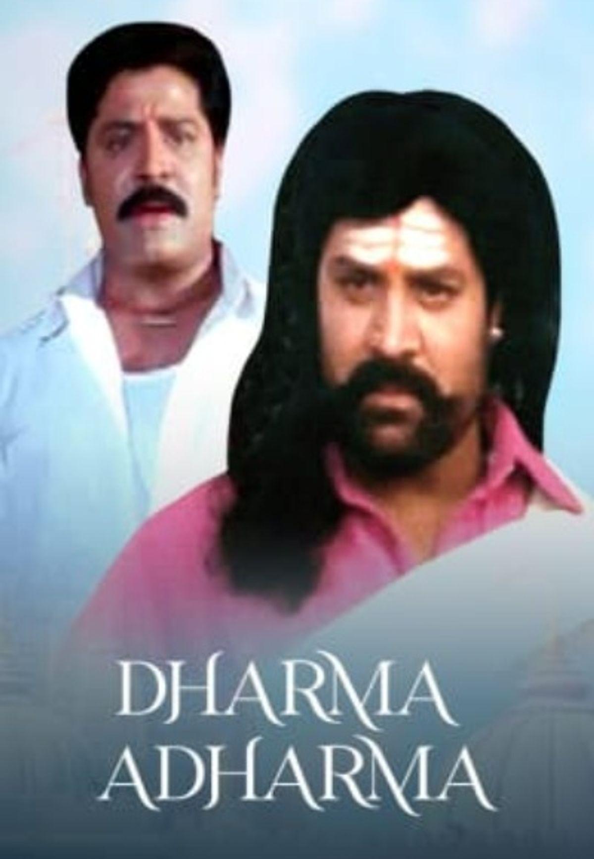Dharma Adharma