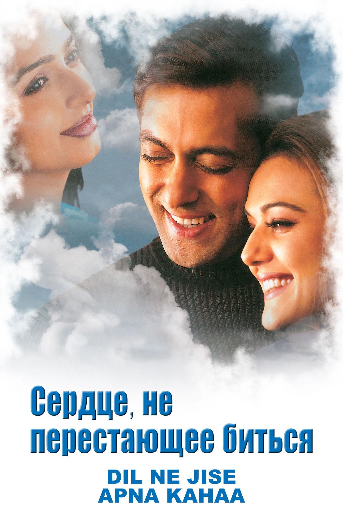 Dil Ne Jise Apna Kahaa - Russian