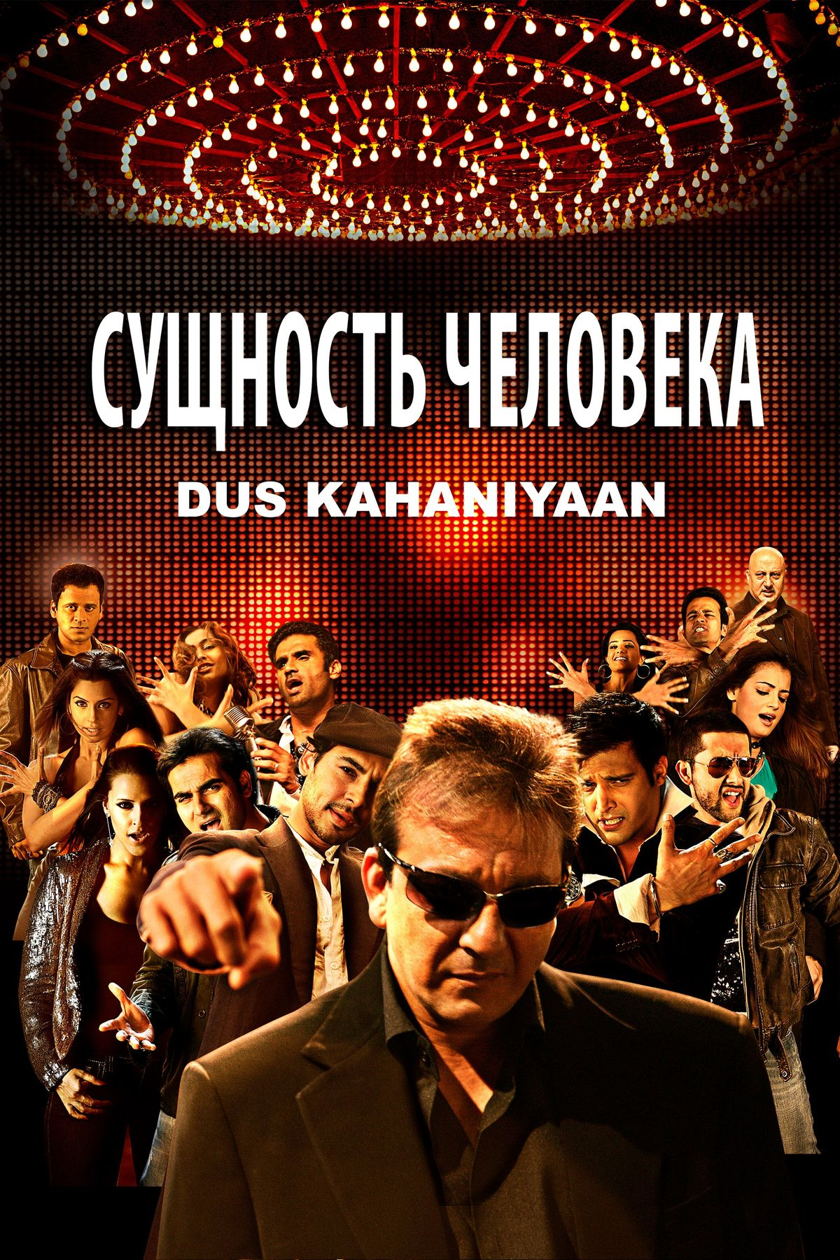 Dus Kahaniyaan - Russian