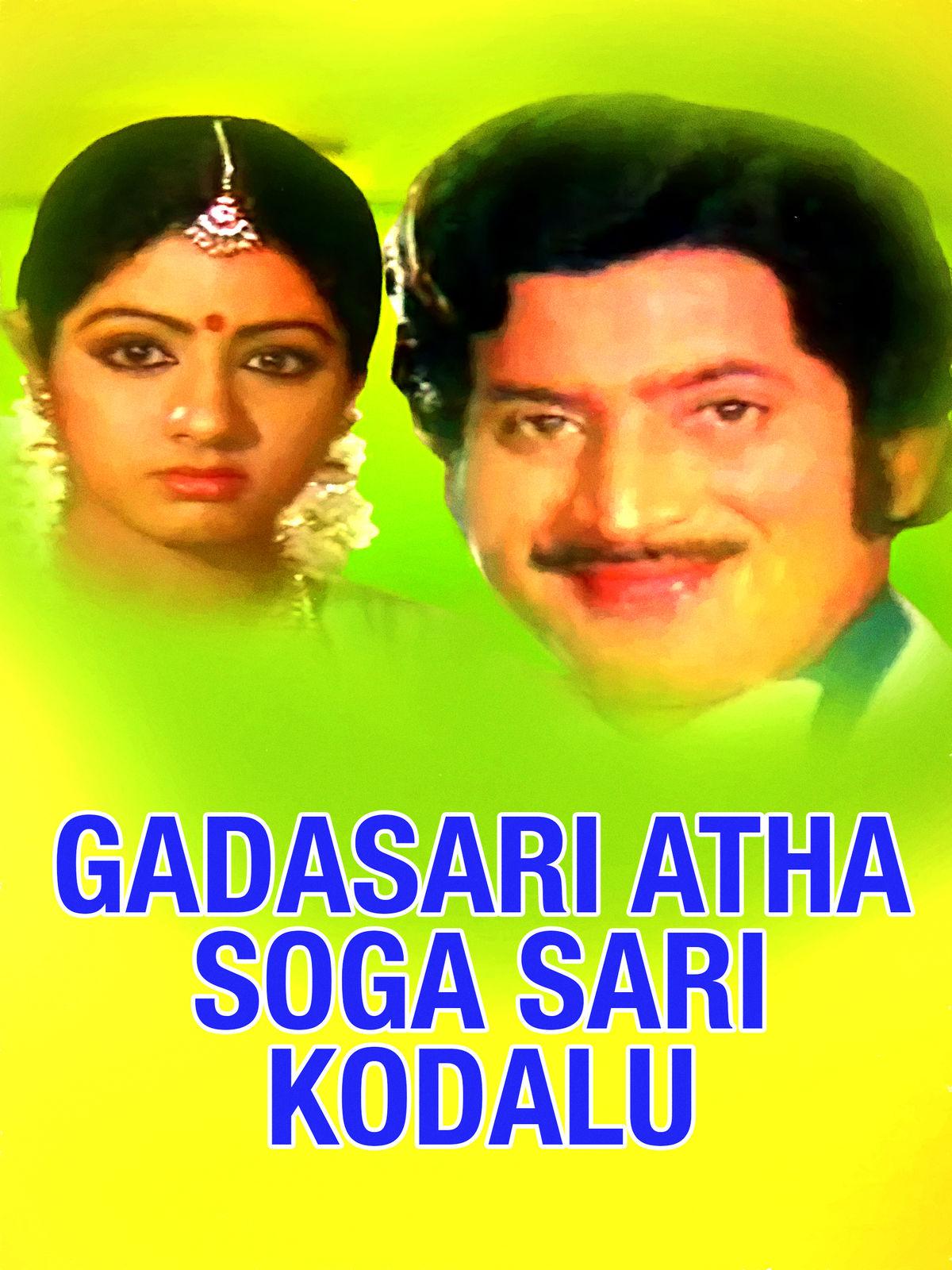 Gadasari Atha Soga Sari Kodalu
