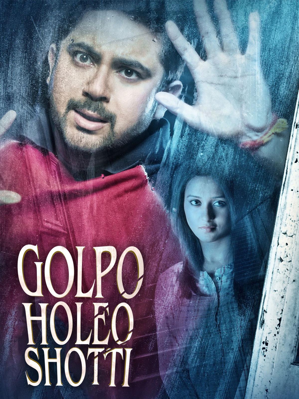 Golpo Holeo Shotti