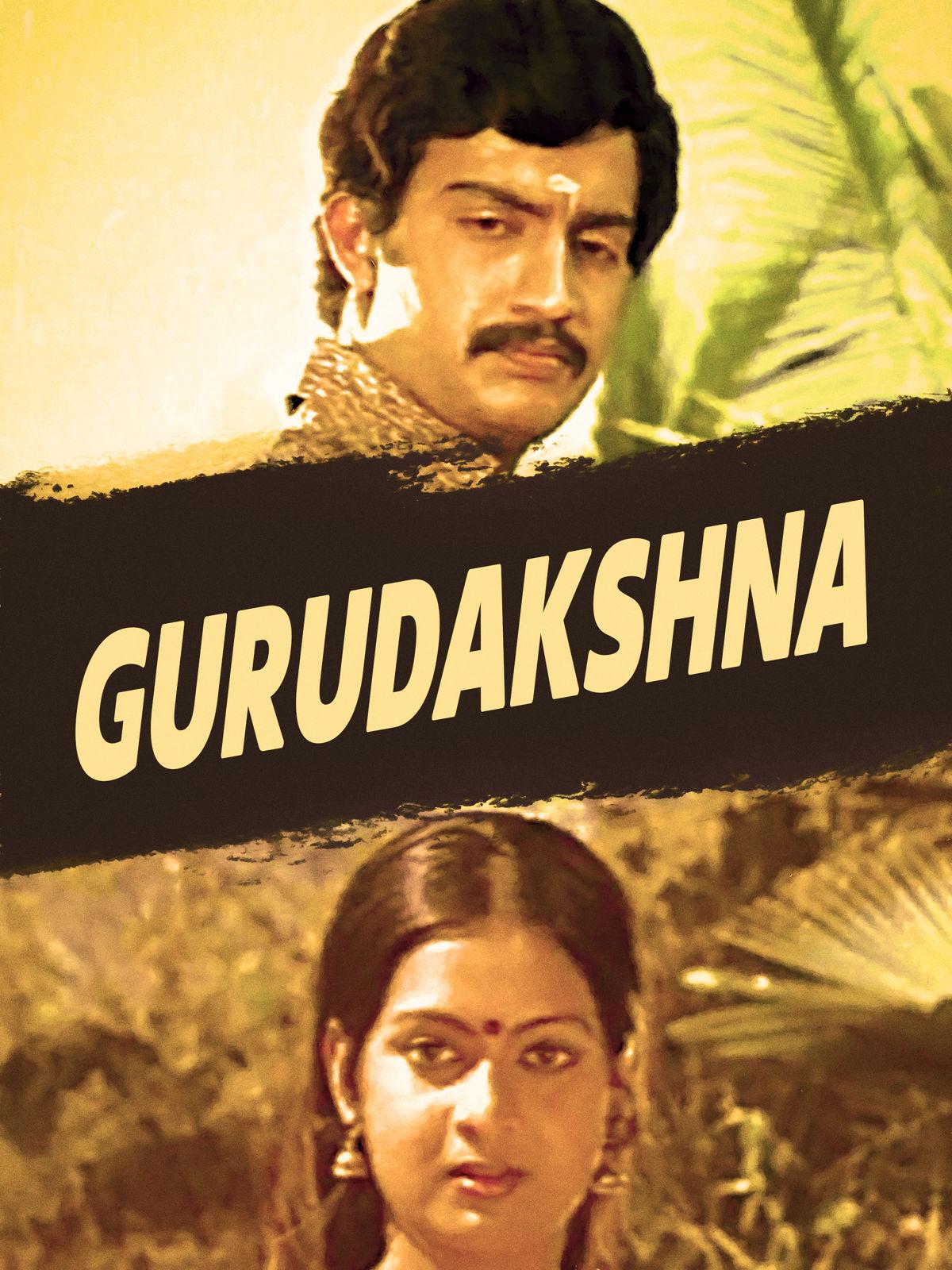 Gurudakshna