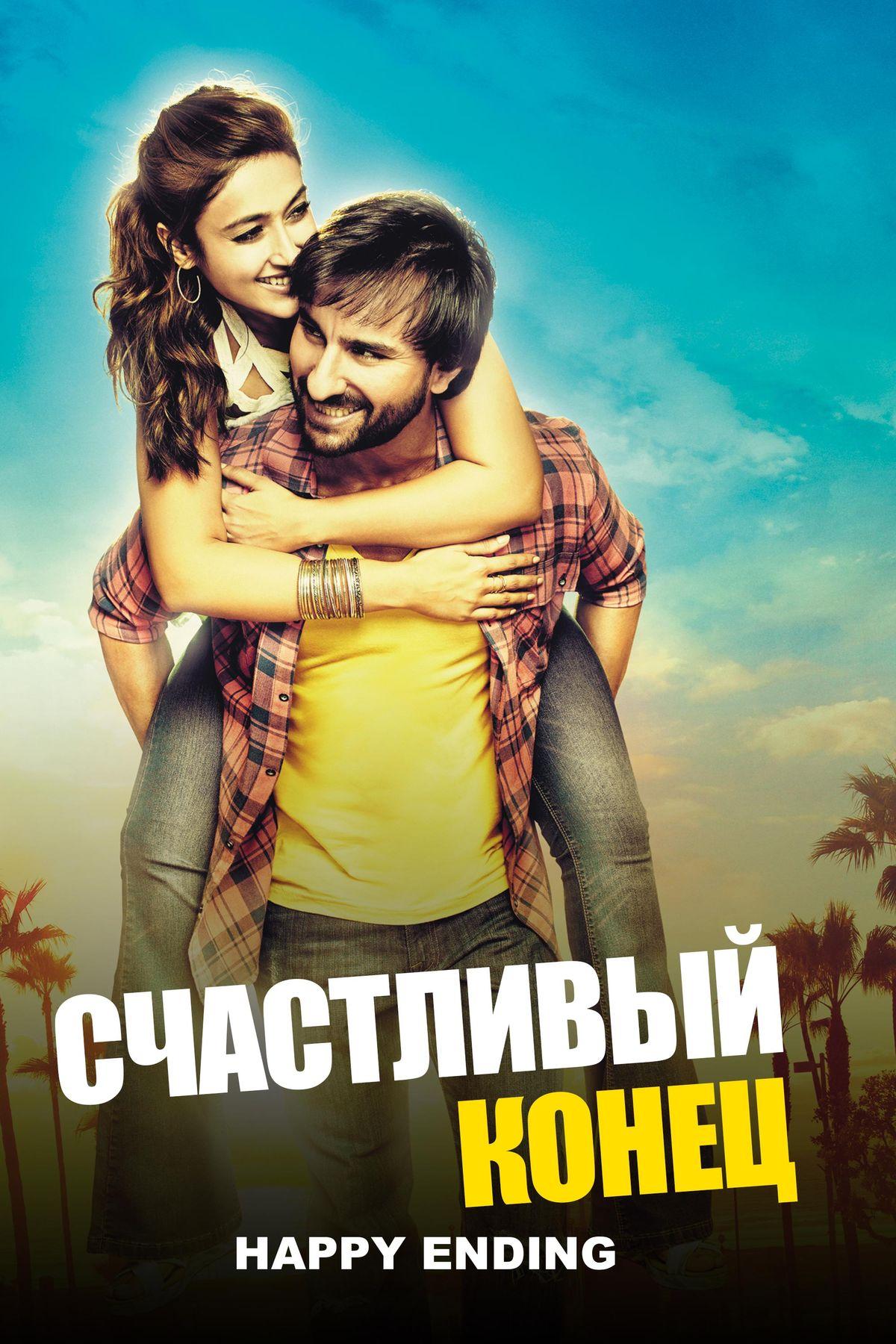 Happy Ending - Russian
