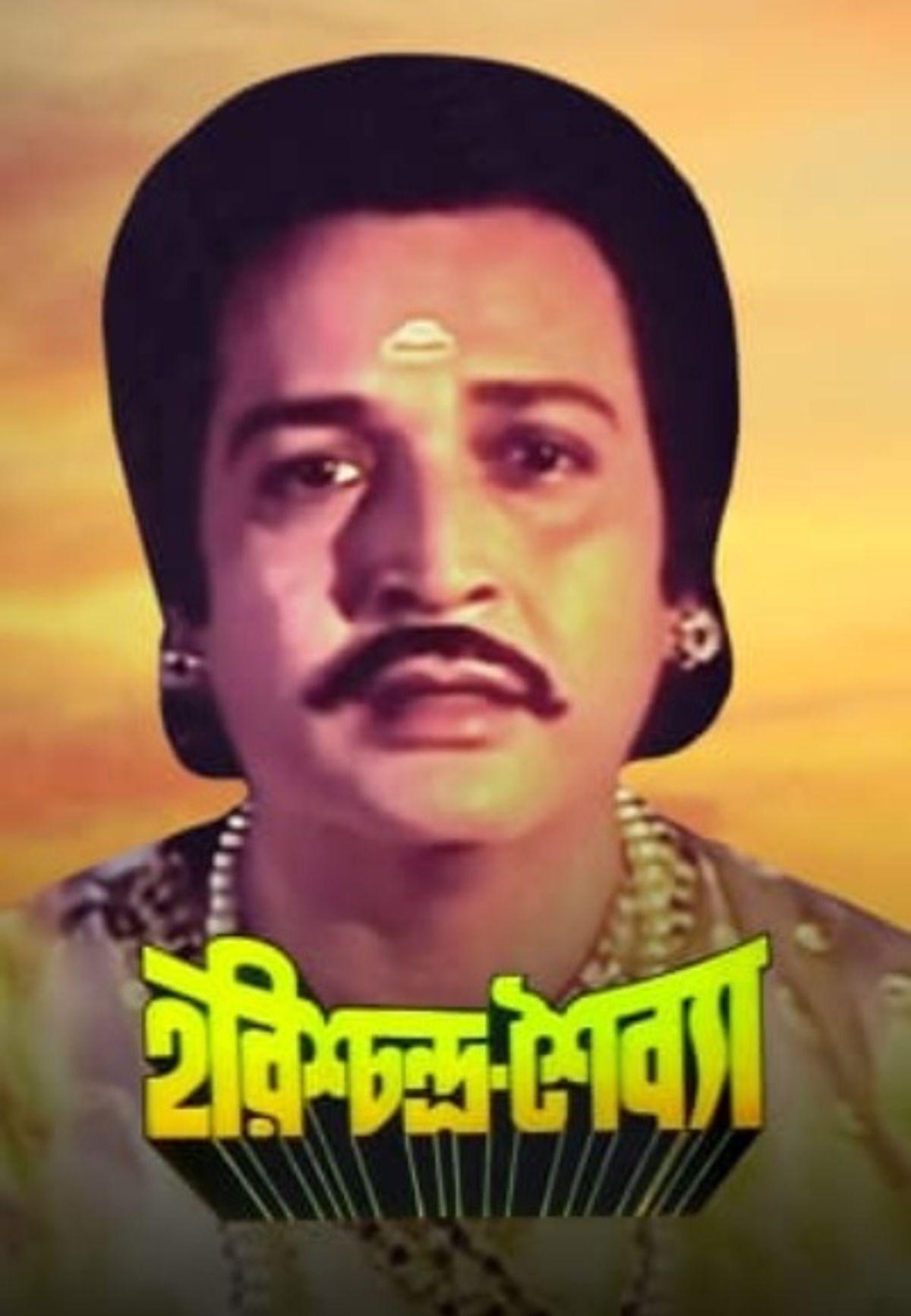 Harishchandra Shaibya