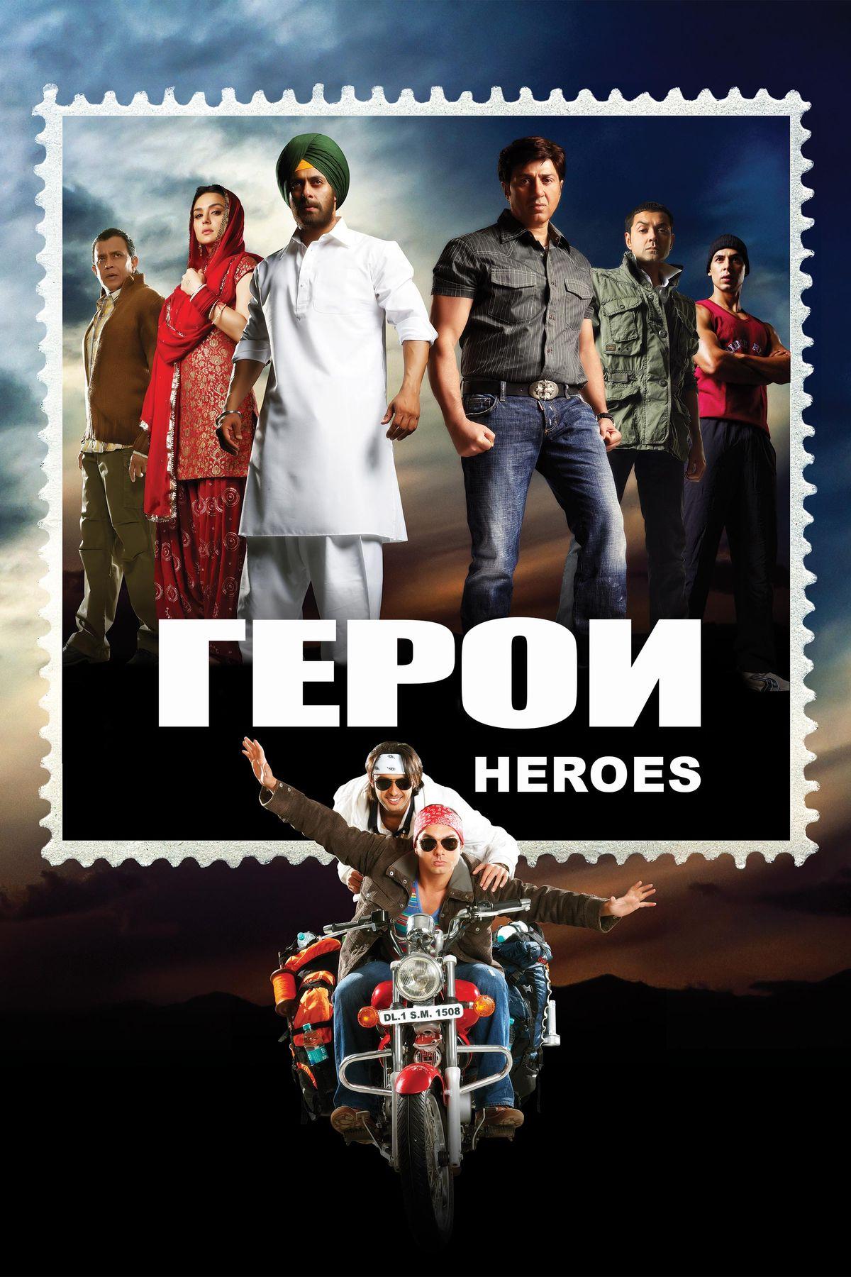 Heroes - Russian