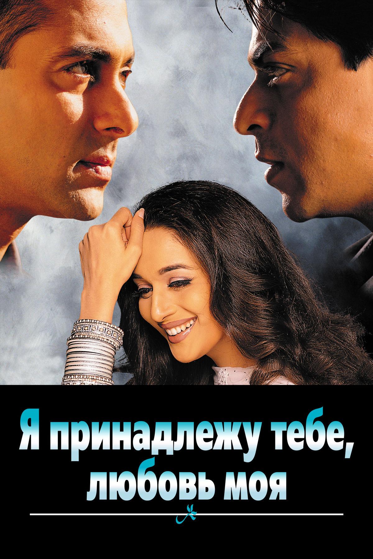 Hum Tumhare Hain Sanam - Russian