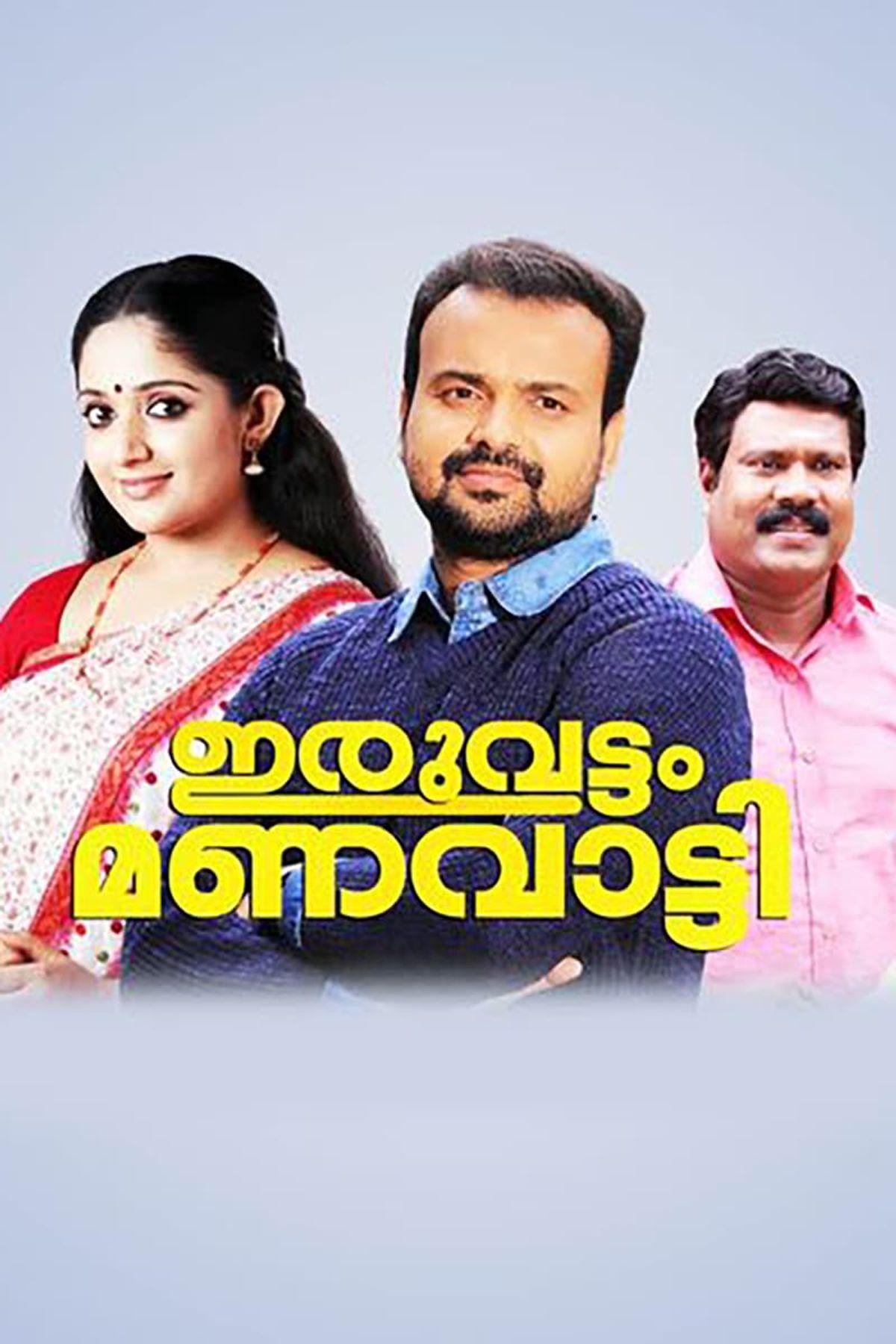 Kalaranjini Best Movies, TV Shows and Web Series List