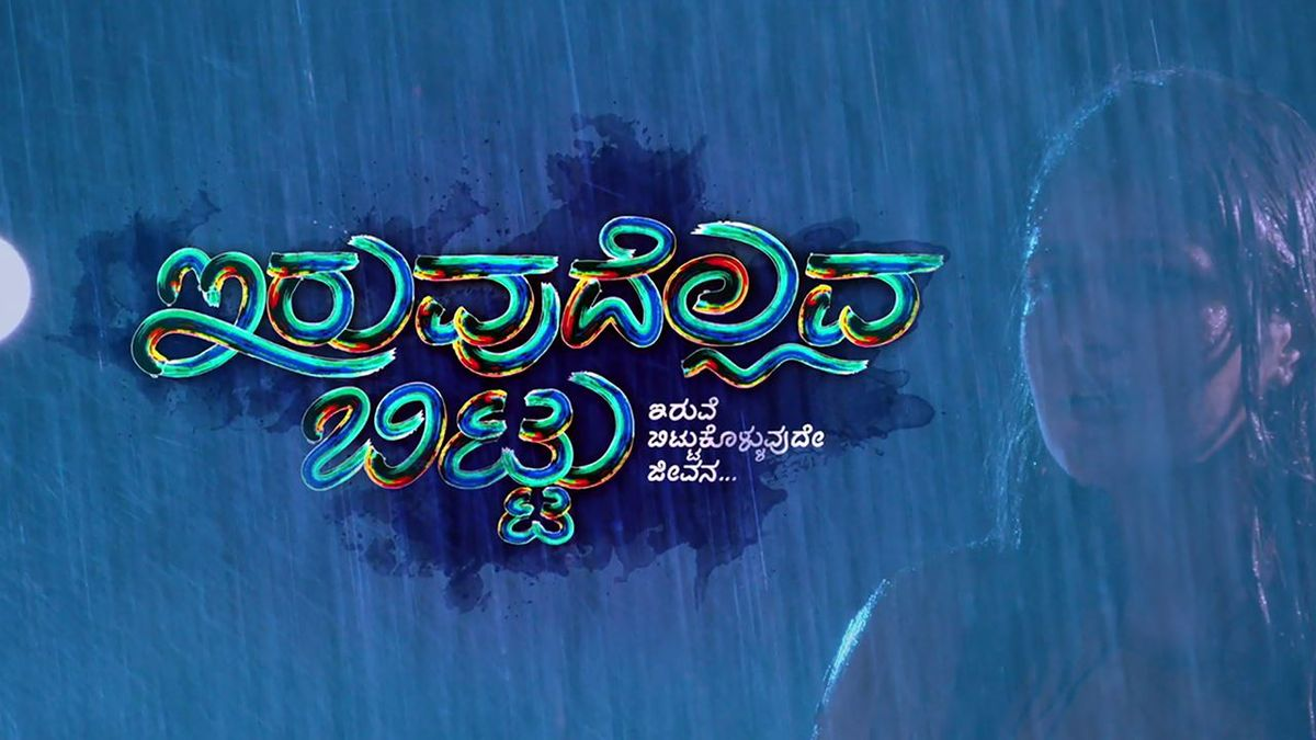 Kantha Kannalli Best Movies, TV Shows and Web Series List