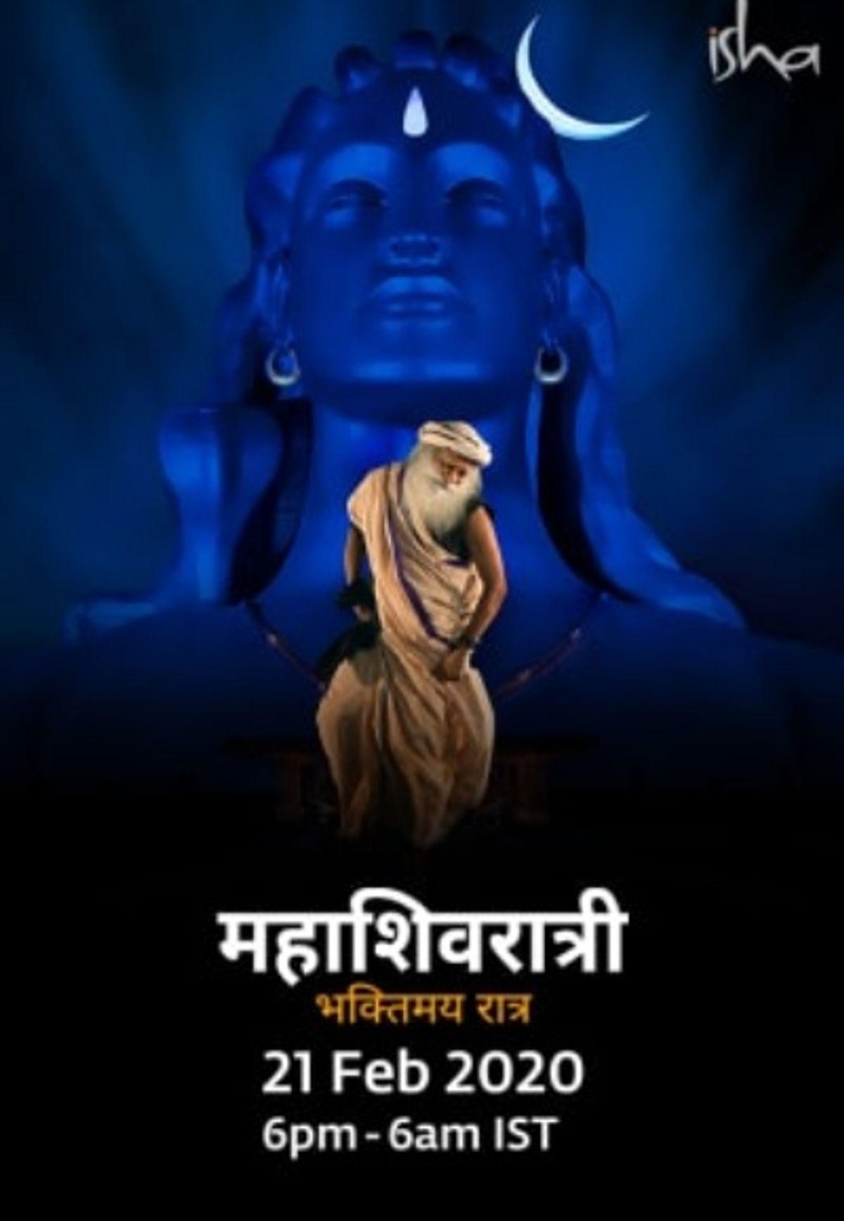 Isha Mahashivratri 2020