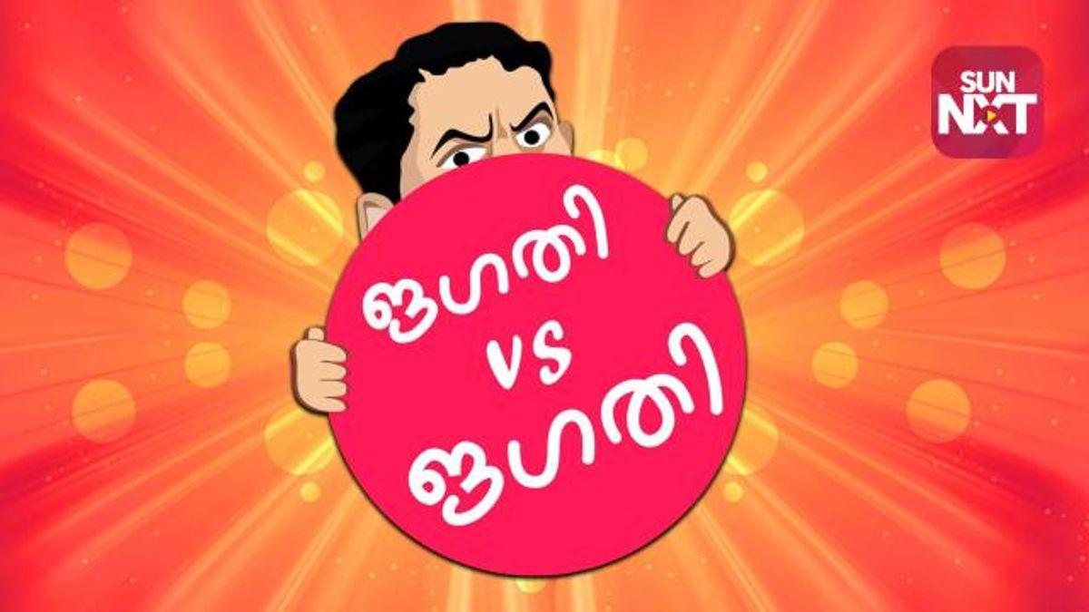 Jagathy Vs Jagathy