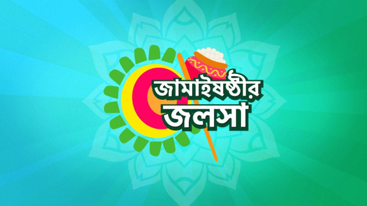 Jamaisashthir Jalsha