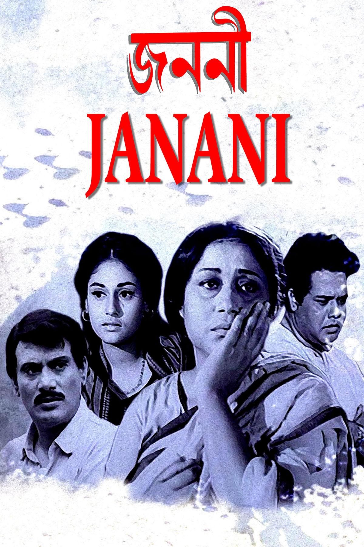 Janani - Bengali
