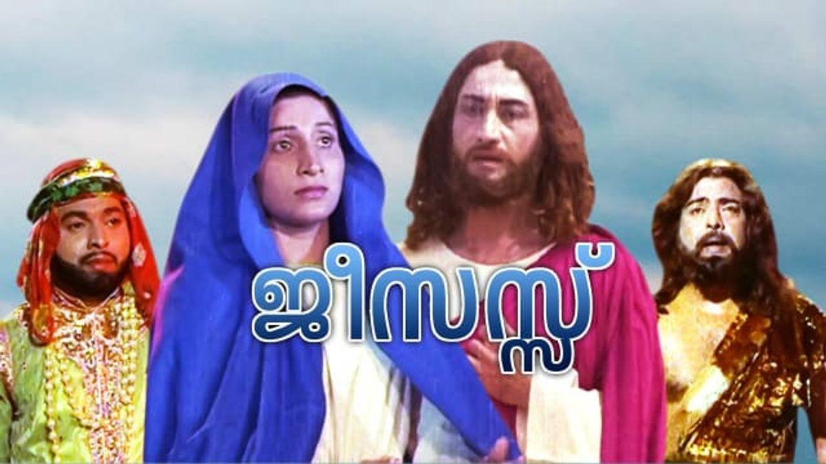 Best Mythology movies in Malayalam