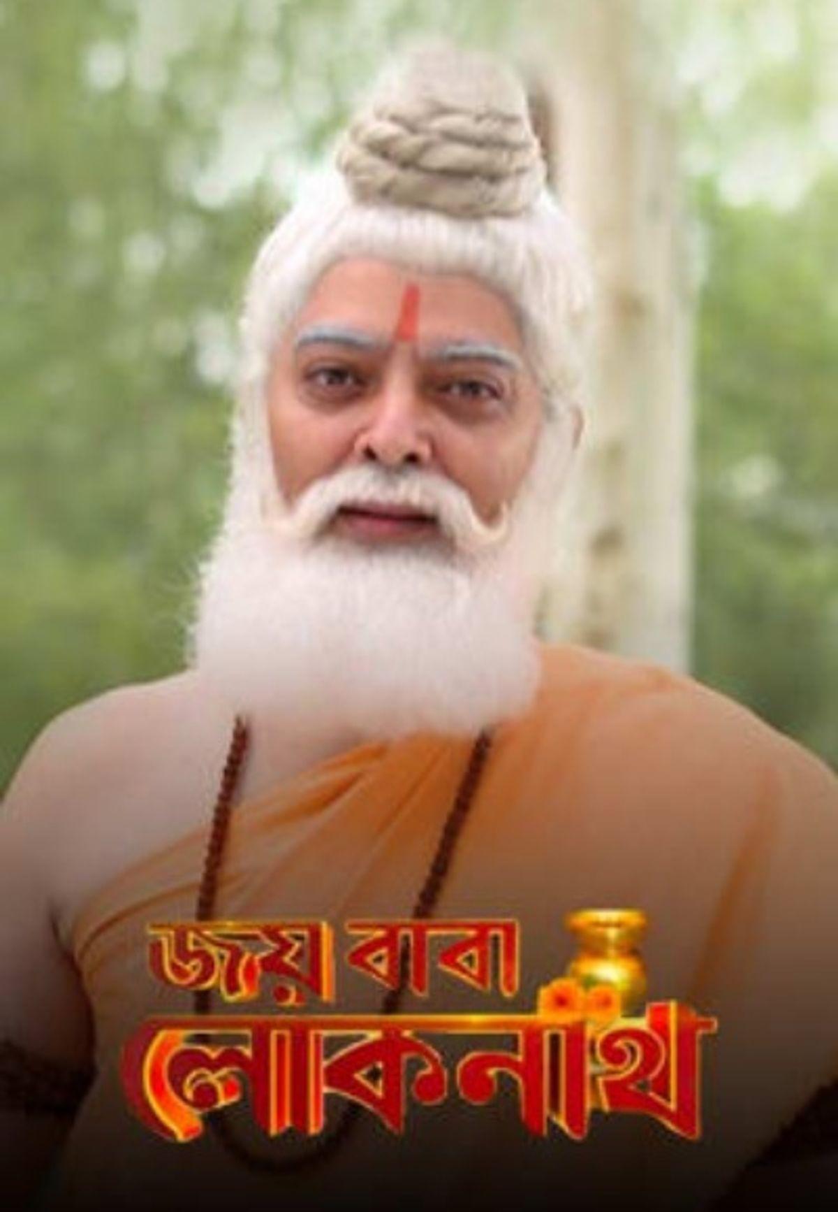 Joy Baba Lokenath