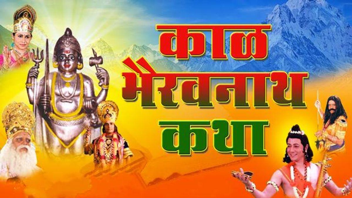 Kalbhairavnathachi Katha