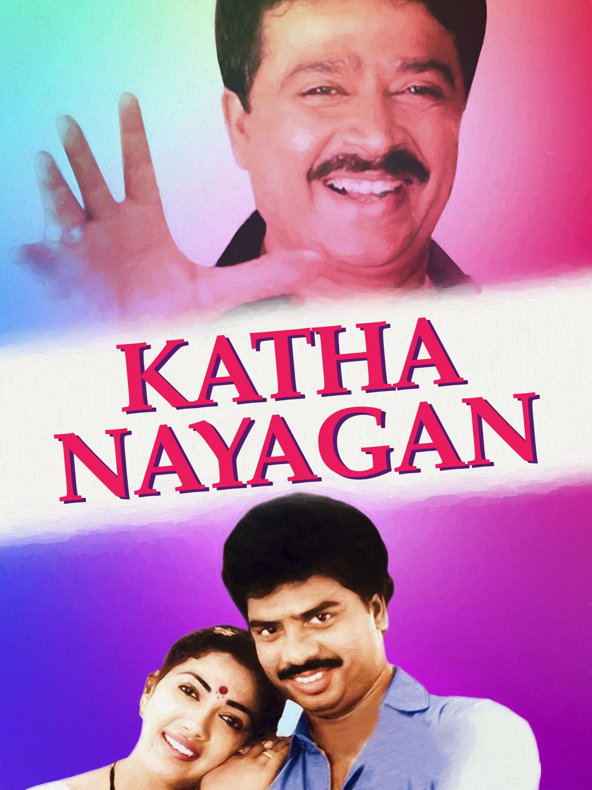 Kathanayagan