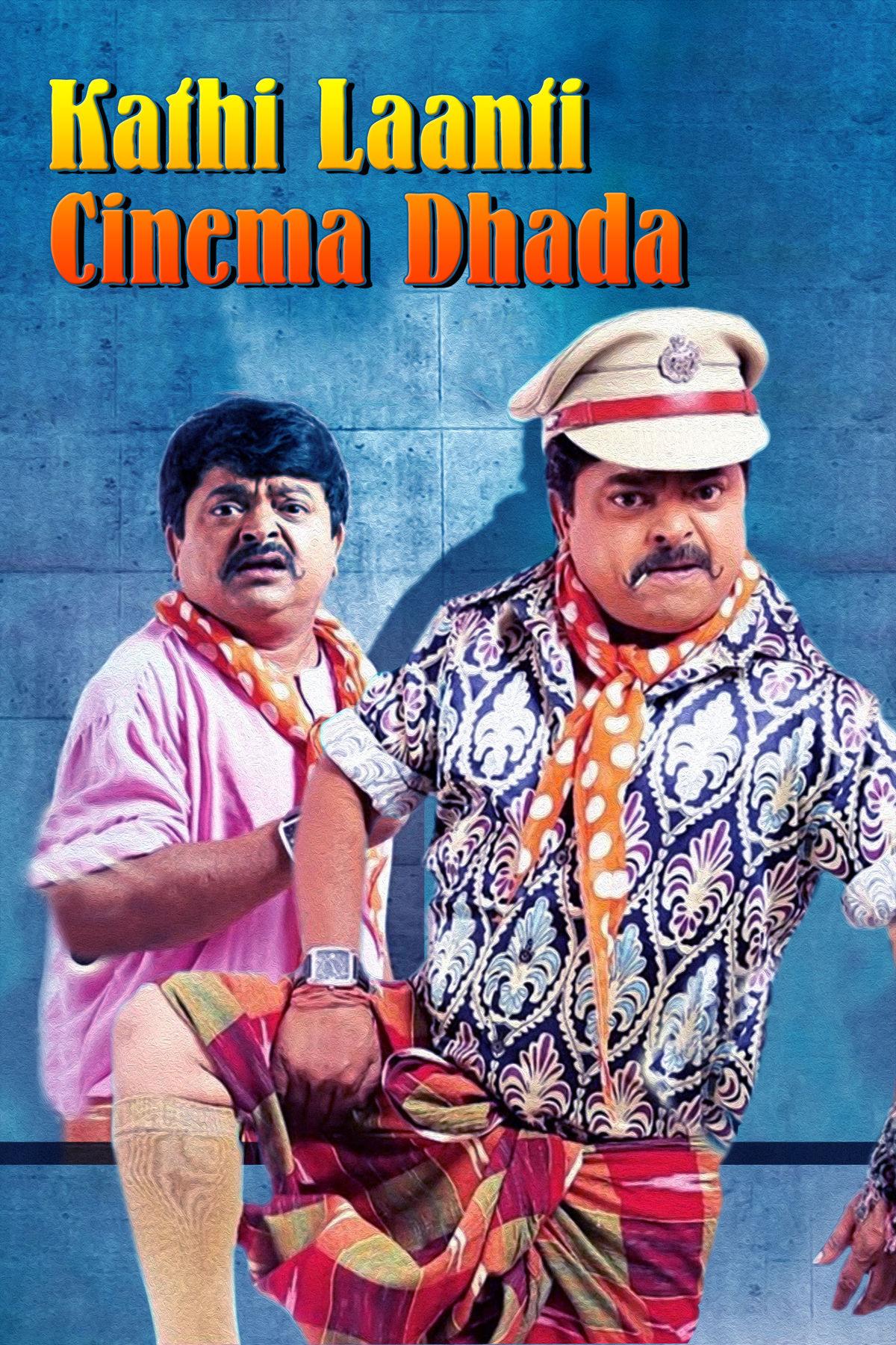 Kathi Laanti Cinema Dhada