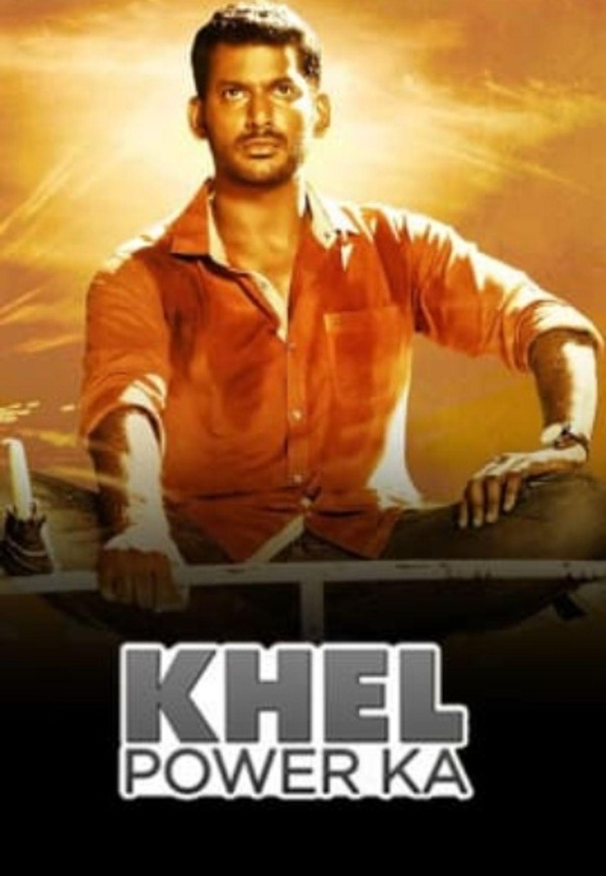 Khel Power Ka