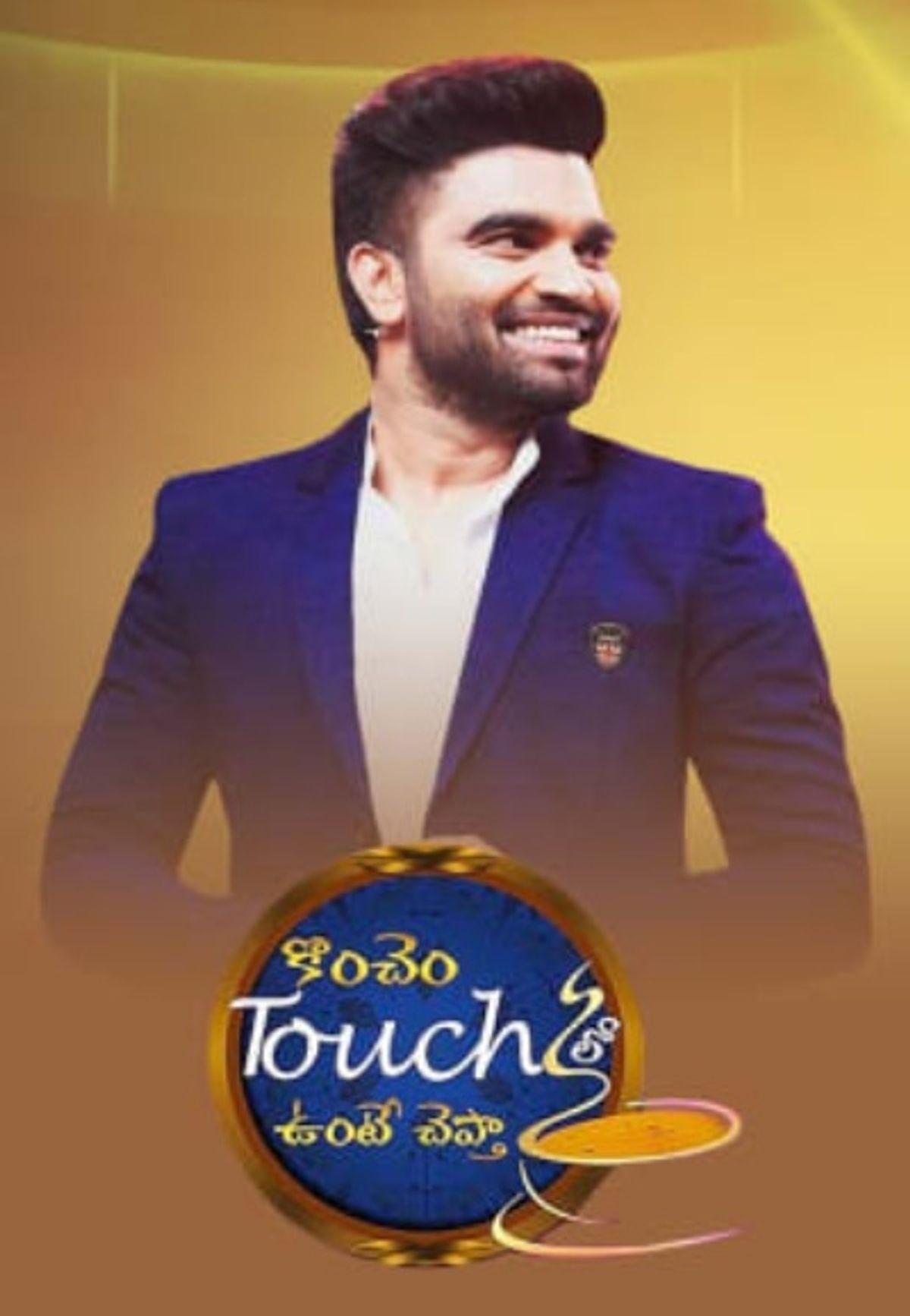 Konchem Touch Lo Unte Chepta