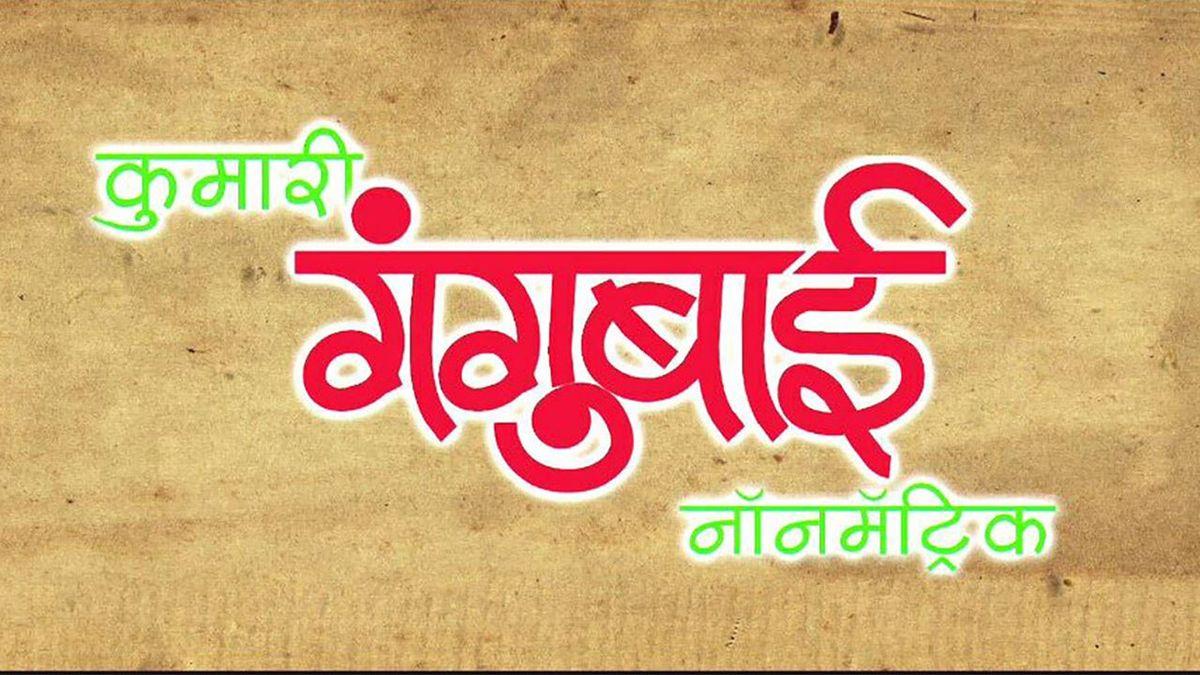 Kumari Gangubai Non Matric