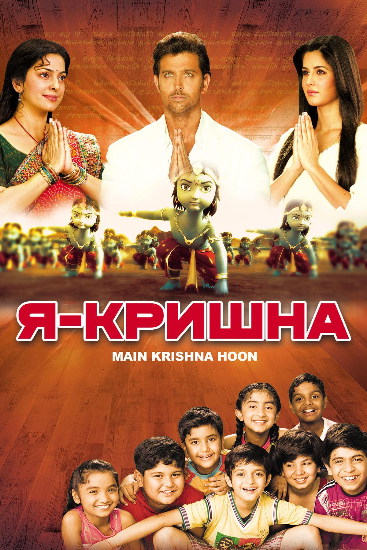 Main Krishna Hoon - Russian