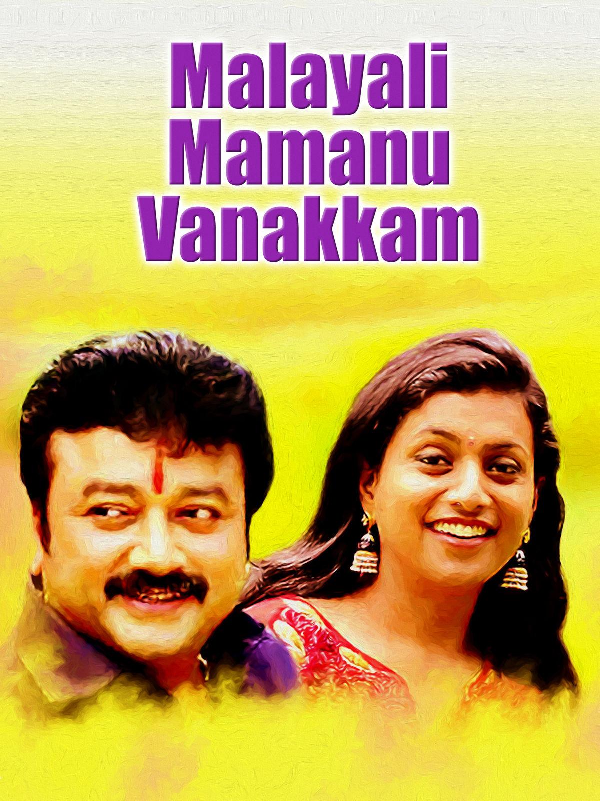 Malayali Mamanu Vanakkam