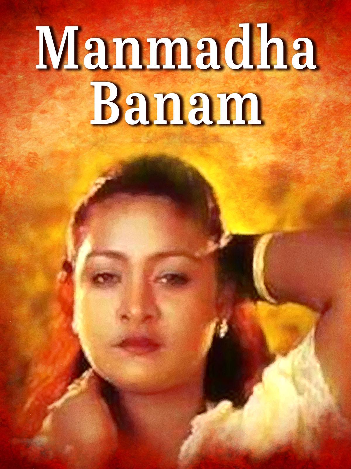 Manmatha Baanam