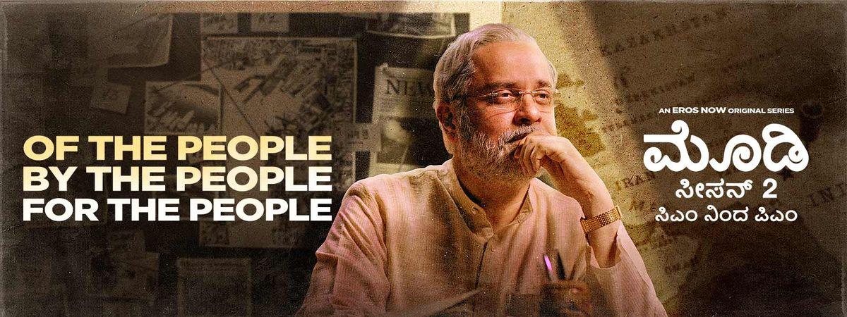 Modi Season 2 - CM TO PM - Telugu