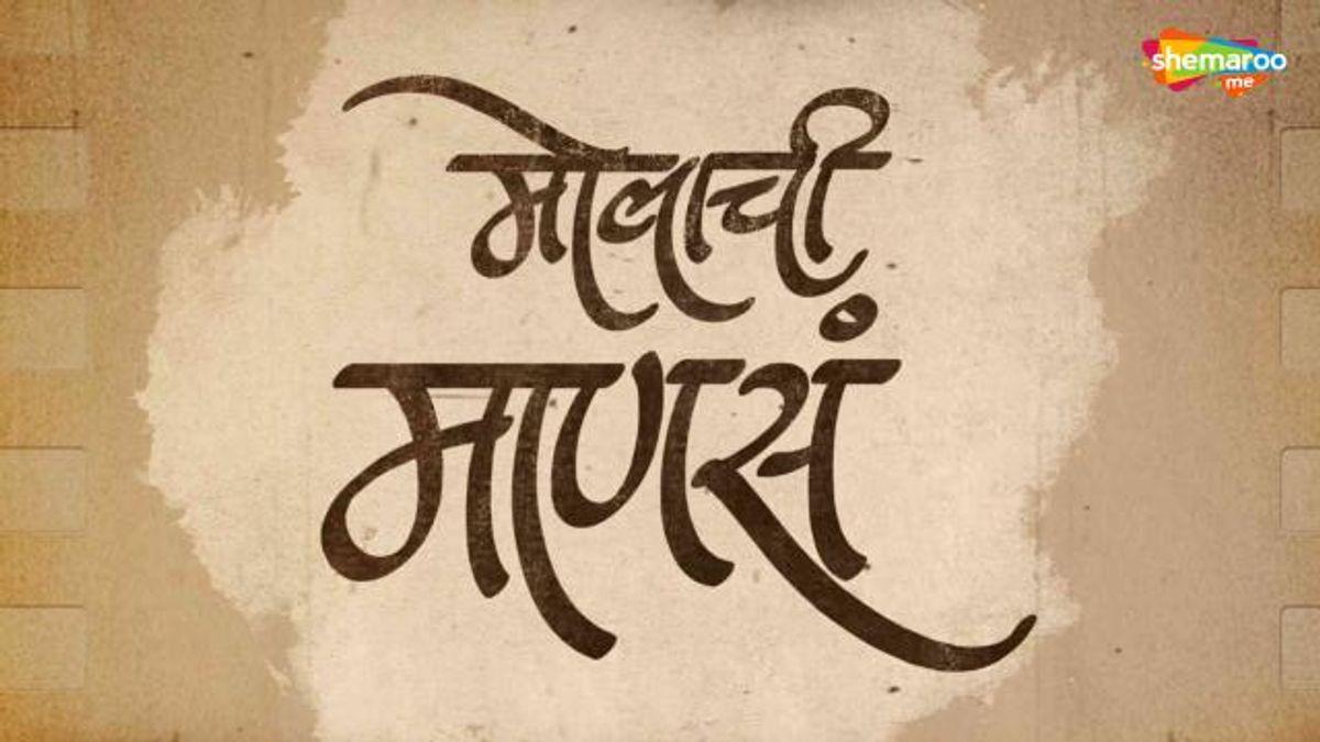Best Biopic shows in Marathi