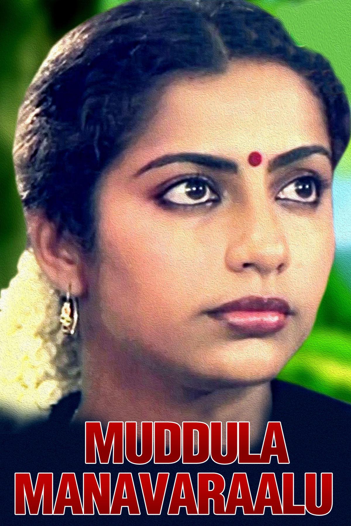 Muddula Manavaraalu