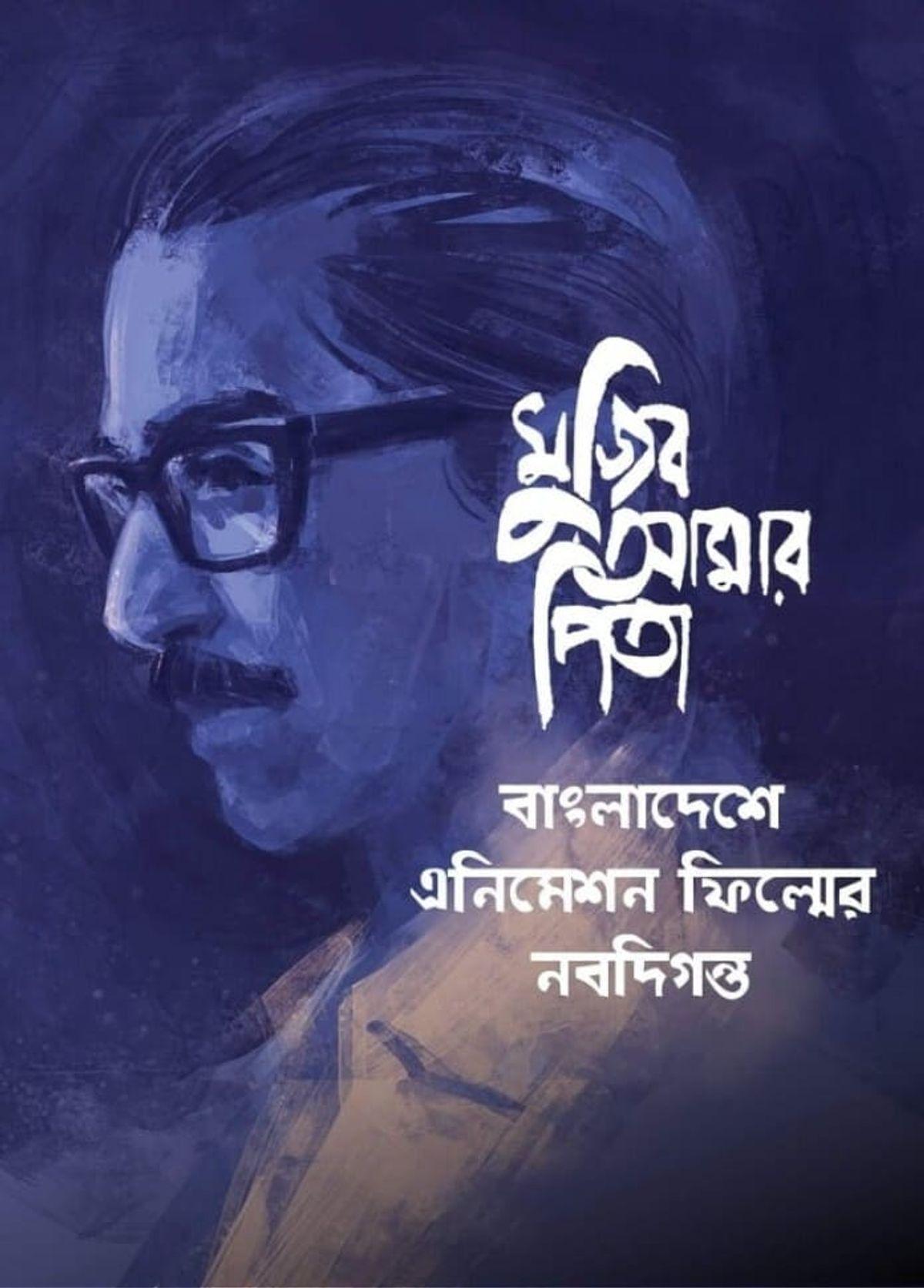 Mujib Amar Pita