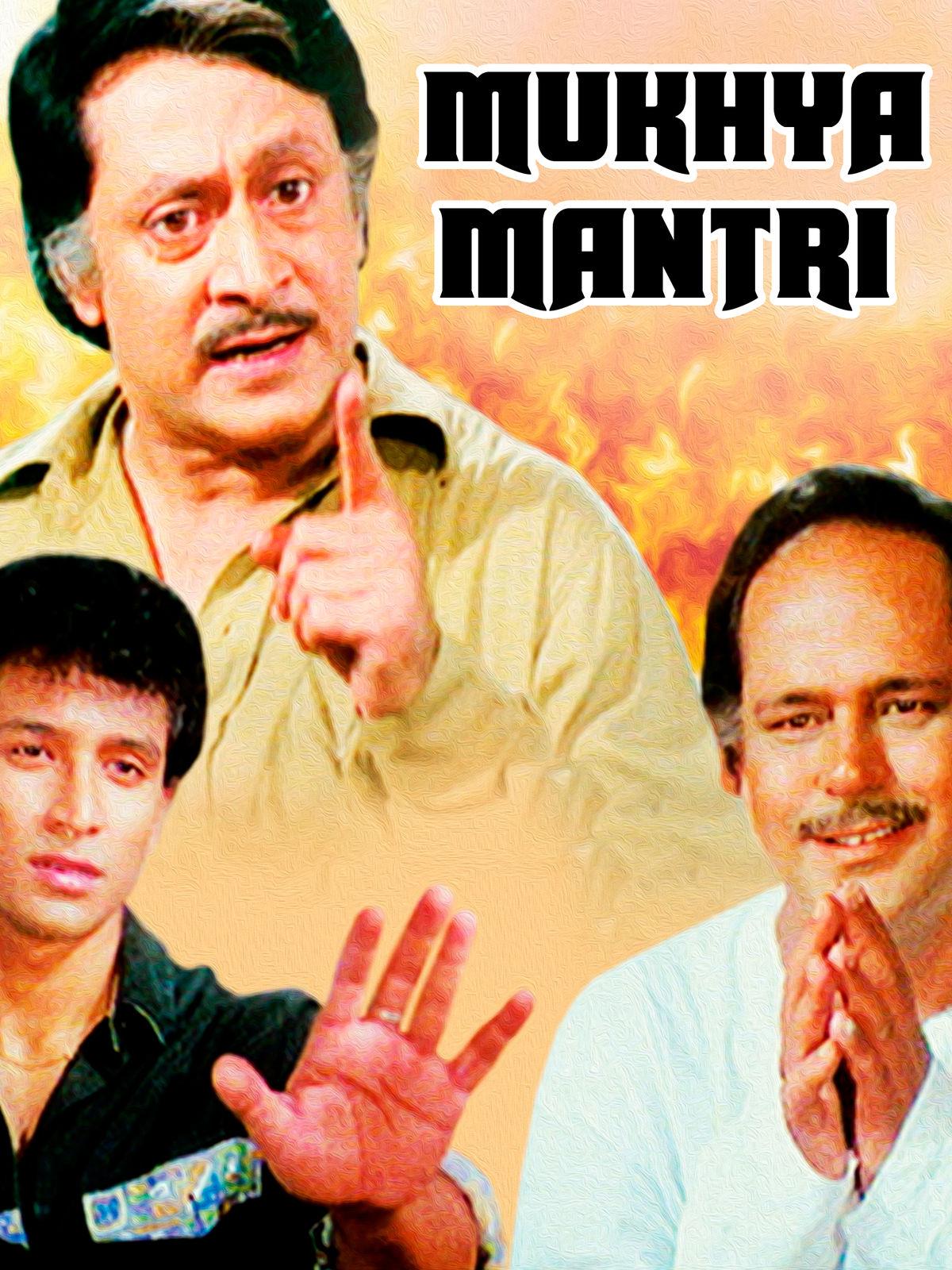 Mukhya Mantri