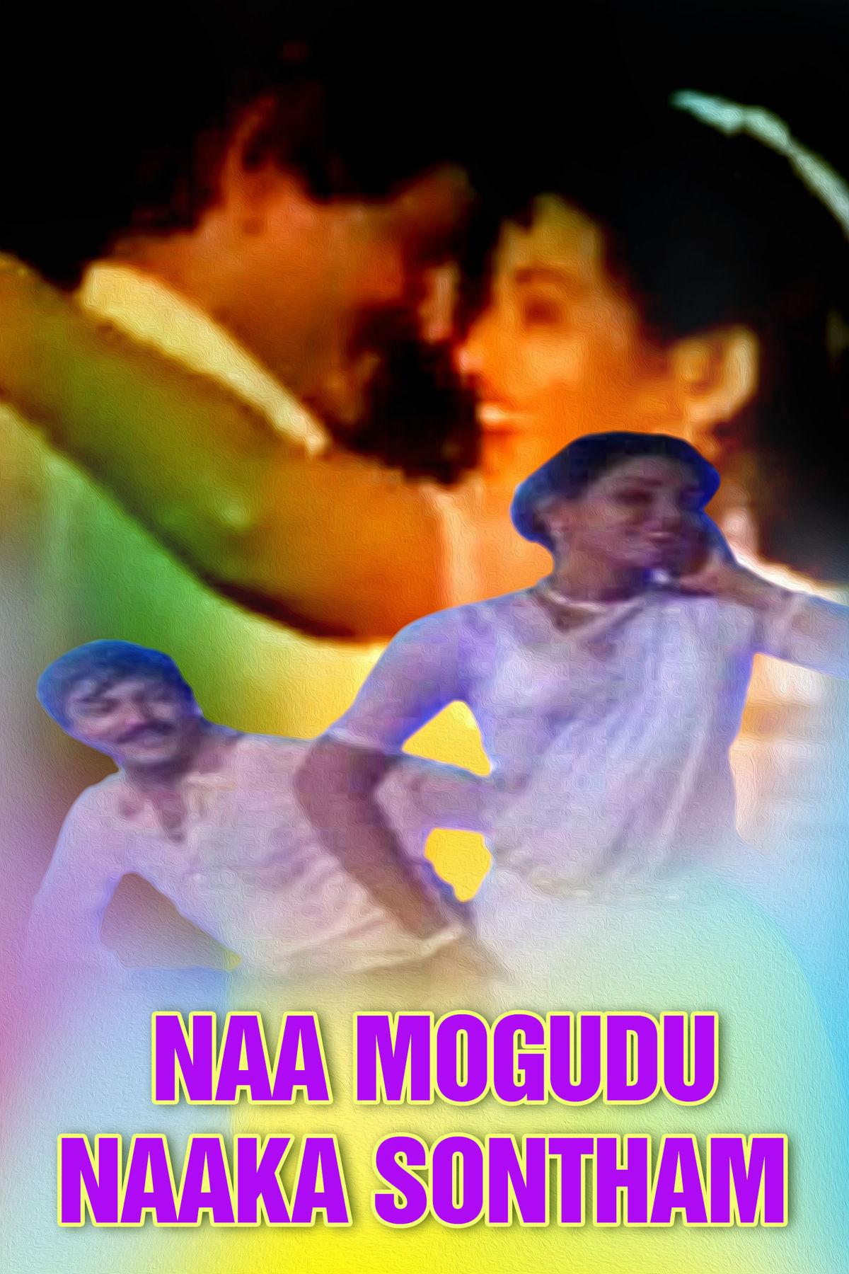 Naa Mogudu Naake Sontham