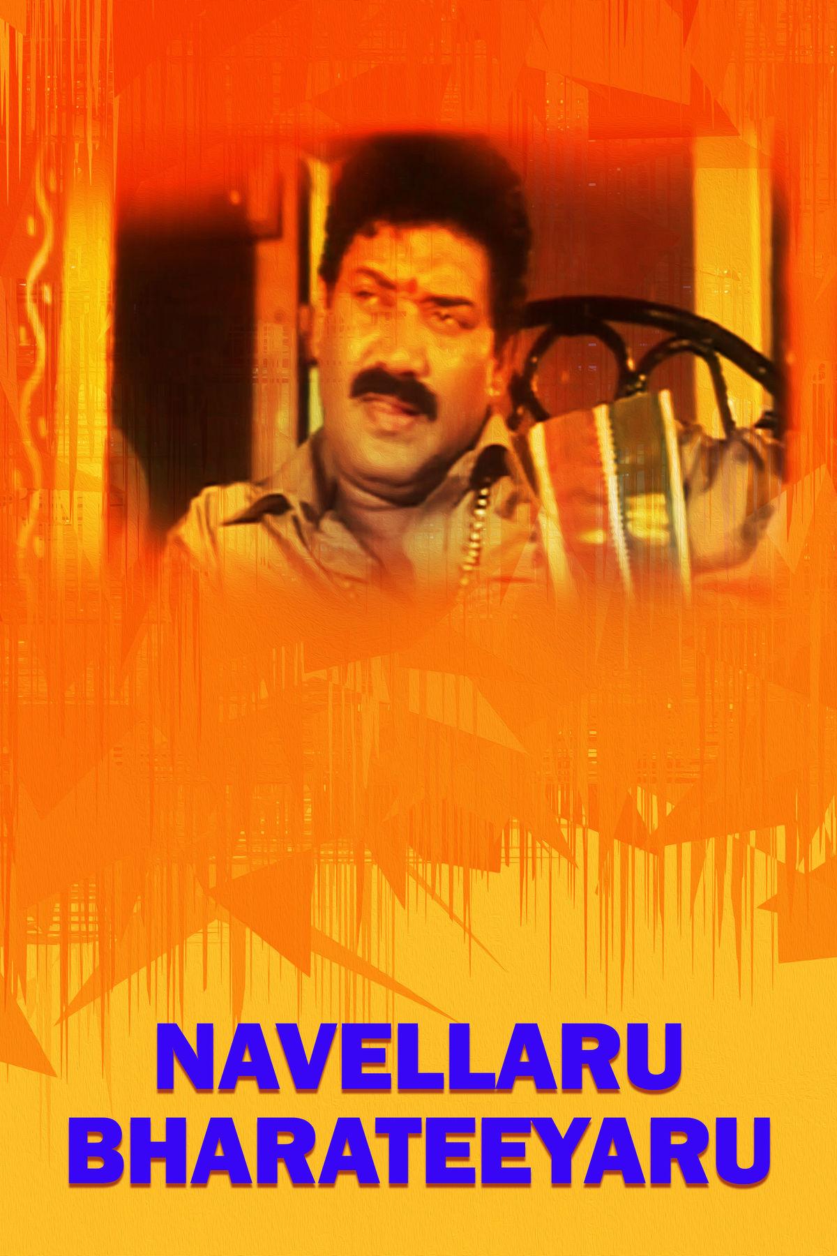 Navellaru Bharateeyaru